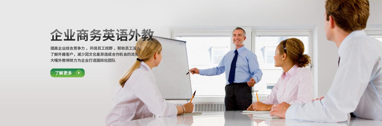 上海私人外教_外教招聘_外教中介机构_外教派遣管理-大嘴外教招聘网
